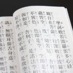 """膨大で漢字ばかりのお経の教えを""""たった二字""""で表した言葉とは?"""